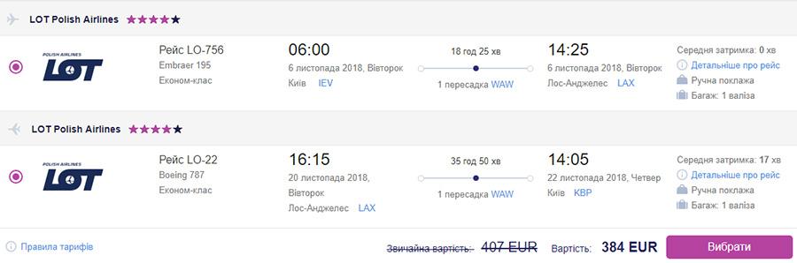 Приклад бронювання Київ - Лос-Анджелес - Київ на сайті Tickets.ua
