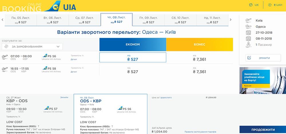 Переліт Київ - Одеса - Київ: