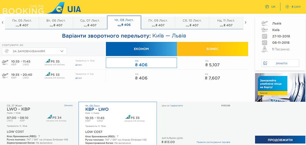 Авіаквитки Львів - Київ - Львів на сайті МАУ