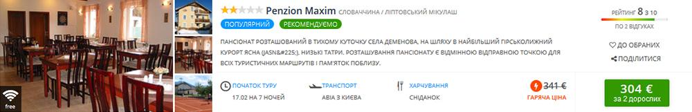 Тур з вильотом із Києва у лютому (ціна вказана на 2-х осіб):