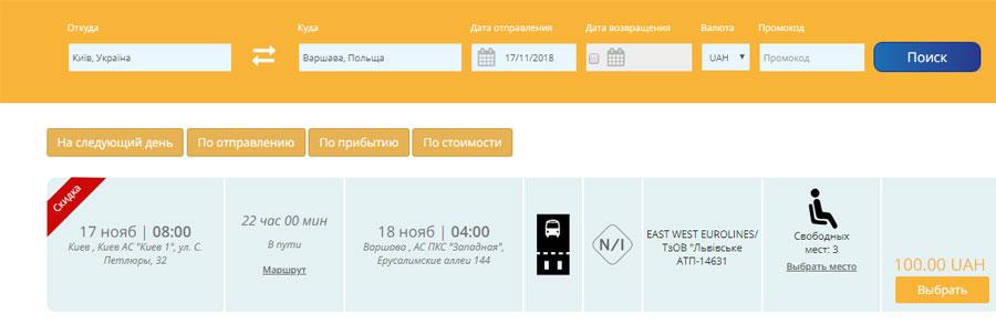 Київ - Варшава, бронювання квитків