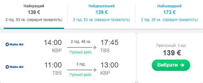 Бронювання квитків Київ - Тбілісі - Київ на сайті Skyscanner: