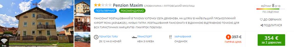 Приклад бронювання авіатуру в Словаччину з вильотом Києва на Новий Рік (ціна вказана на 2-х осіб):