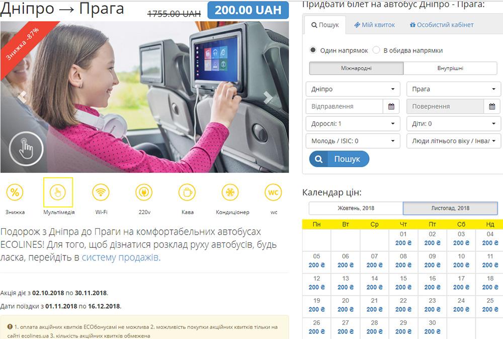 Приклад бронювання квитків Дніпро - Прага зі знижкою 87%: