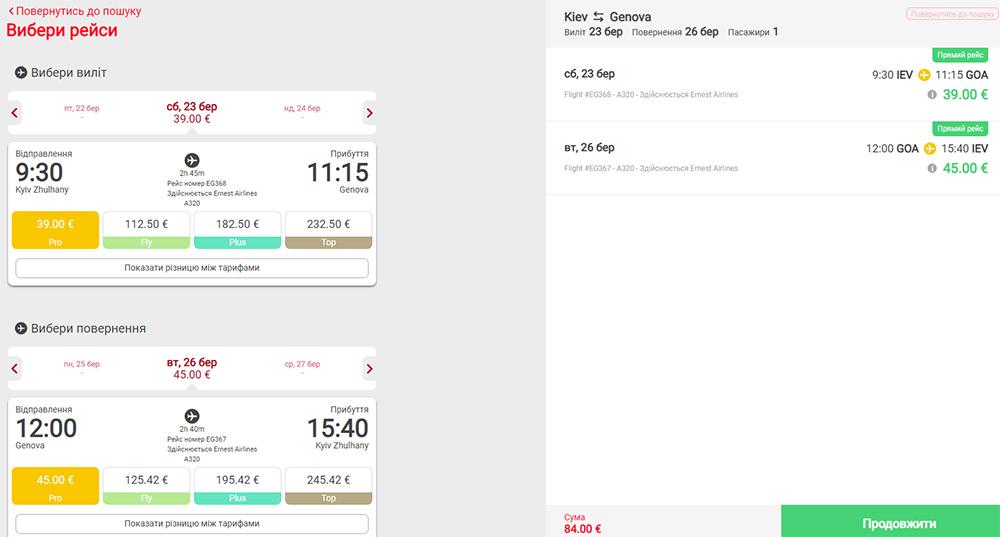 Авіаквитки Київ - Генуя на сайті Ernest Airlines