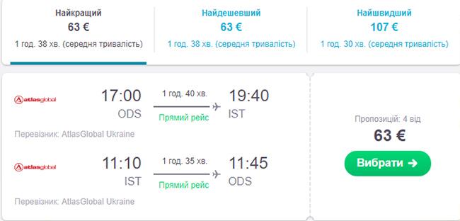 Авіаквитки Одеса - Стамбул - Одеса на сайті SkyScanner: