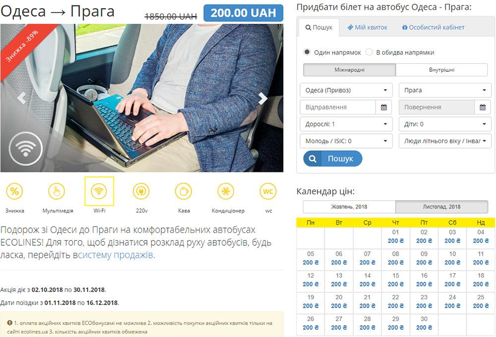 Автобусні квитки Одеса - Прага зі знижкою 89%: