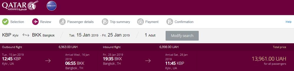 Приклад бронювання авіаквитків із Києва в Бангкок туди-назад на сайті Qatar Airways: