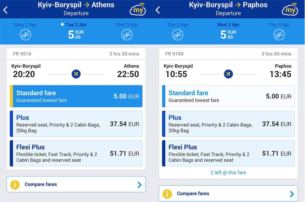 Авіаквитки із Києва в Афіни та Пафос в мобільному додатку Ryanair