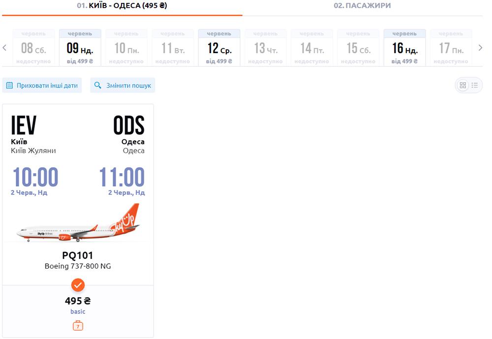 Приклад бронювання квитків Київ - Одеса на сайті SkyUp Airlines: