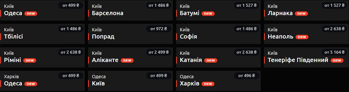 Актуальні напрямки SkyUp Airlines