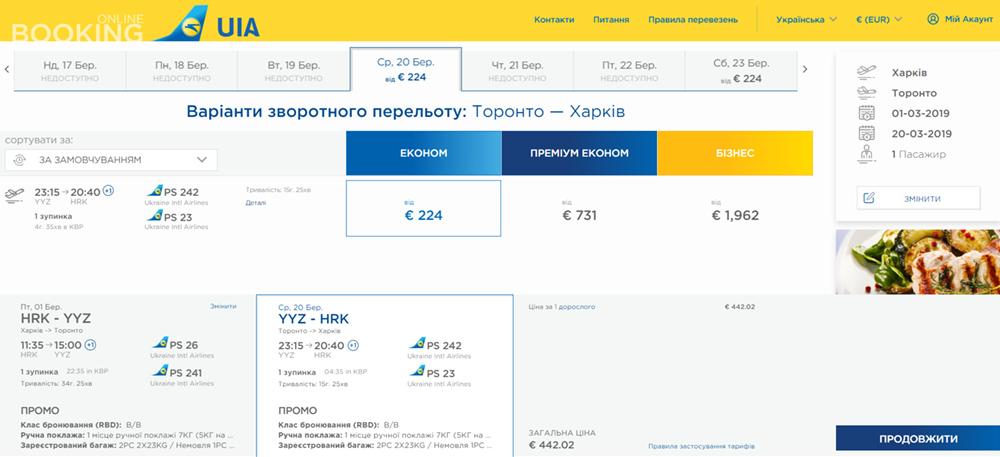 Переліт Харків - Торонто - Харків