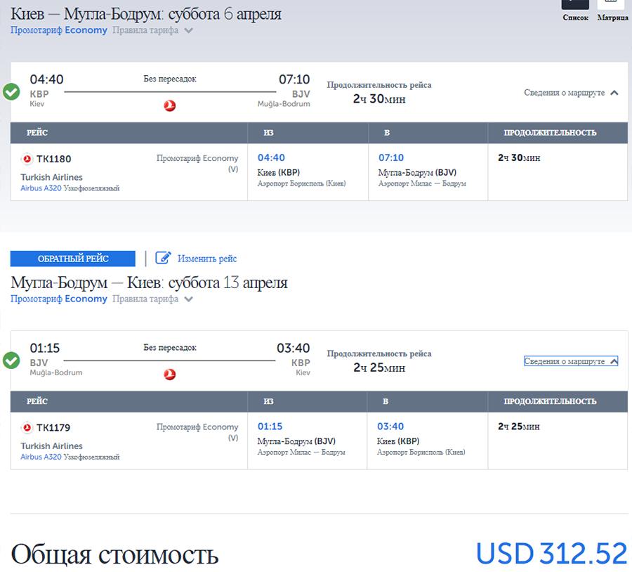 Бронювання авіаквитків Київ - Бодрум - Київ на сайті Turkish Airlines