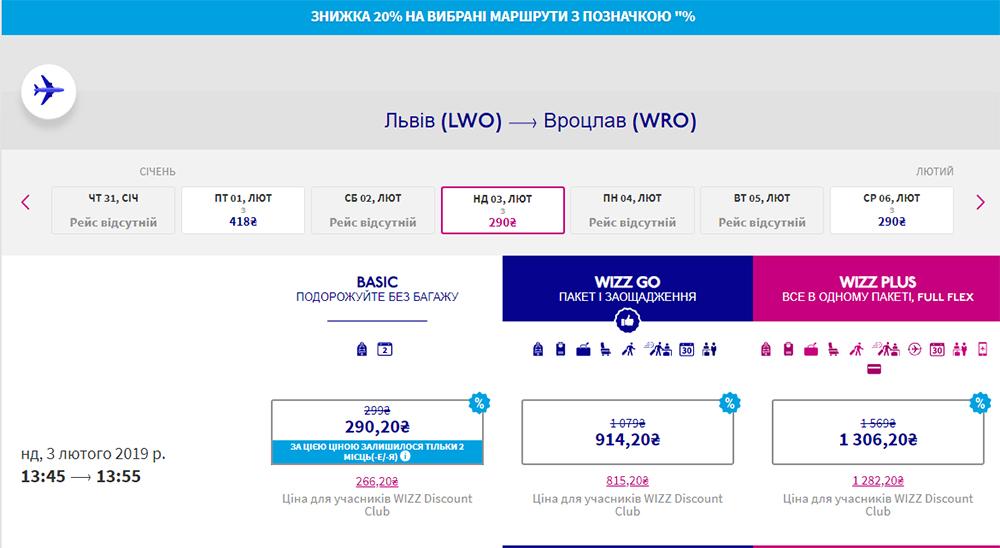 Авіаквитки Львів - Вроцлав зі знижкою 20%