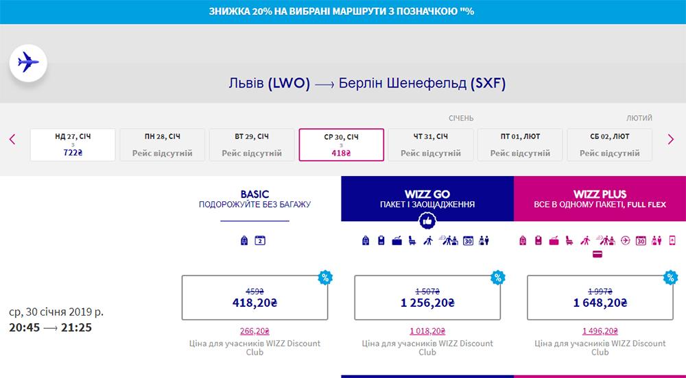 Авіаквитки Львів - Берлін