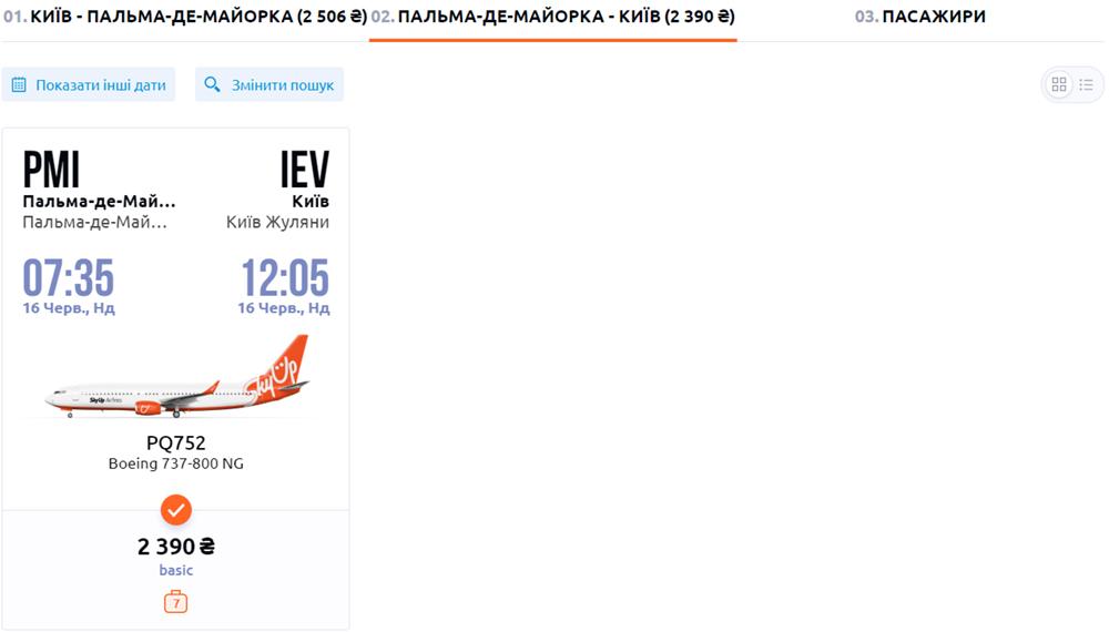 Приклад бронювання авіаквитків Київ - Пальма-де-Майорка - Київ на сайті SkyUp Airlines