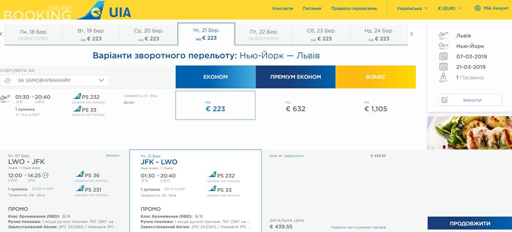 Авіаквитки Львів - Нью-Йорк - Львів
