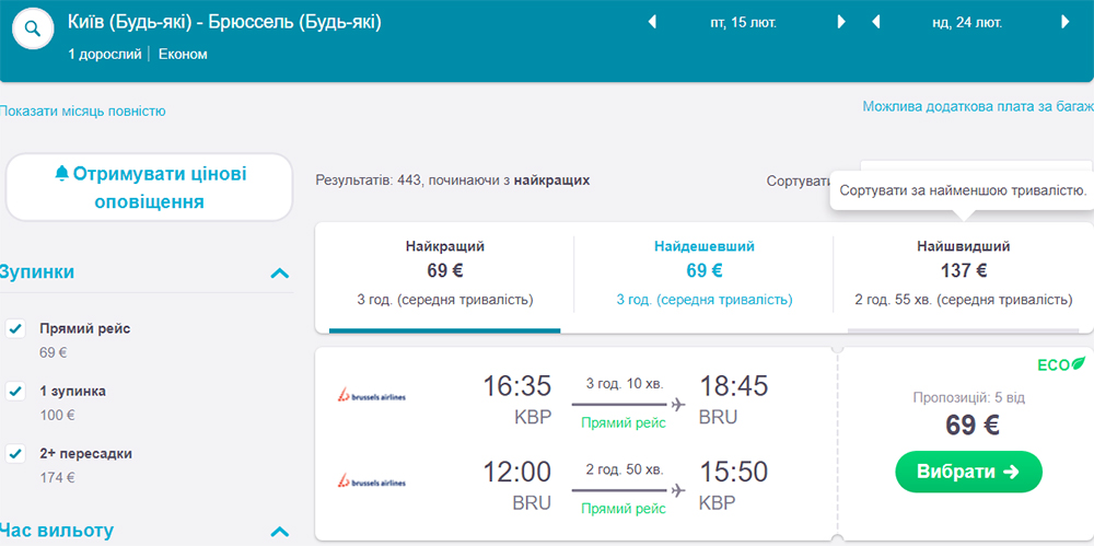 Приклад бронювання перельоту Київ - Брюссель - Київ на лютий