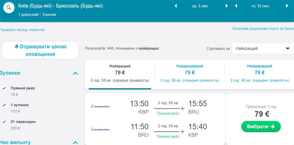 "Лоукост авіаквитки із Києва в Брюссель ""туди-назад"" на липень"