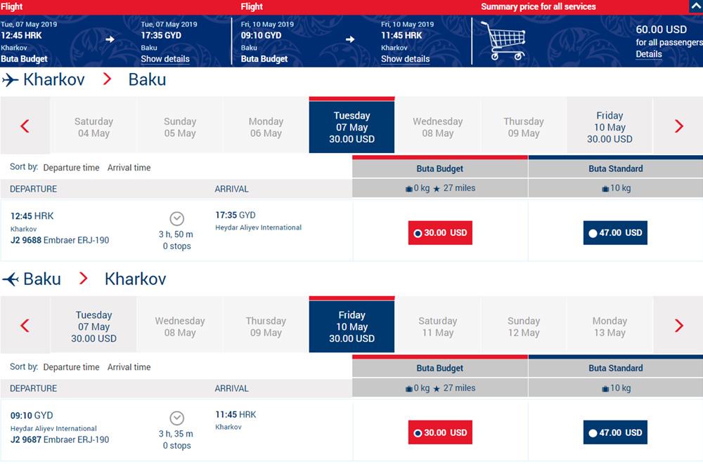 Приклад бронювання квитків Харків - Баку - Харків