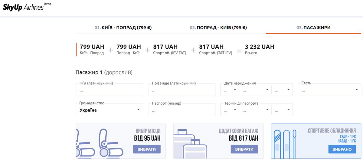 Приклад бронювання квитків Київ - Попрад - Київ з спортивним інвентарем