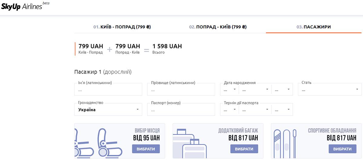 Авіаквитків Київ - Попрад - Київ на сайті SkyUp Airlines