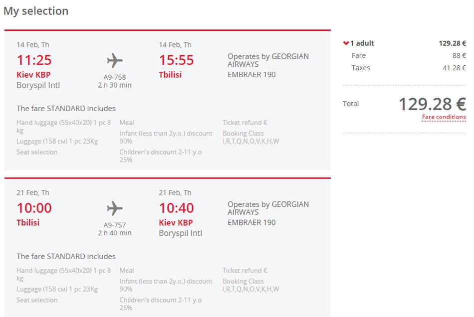 Приклад бронювання авіаквитків Київ – Тбілісі – Київ на сайті Georgian Airways