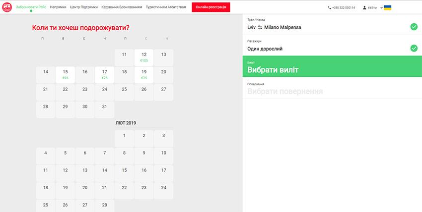 Бронювання авіаквитків Львів - Мілан (Мальпенса)