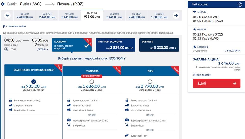 Приклад бронювання квитків Львів - Познань - Львів на сайті ЛОТ