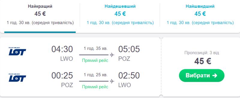 Квитки Львів - Познань - Львів на сайті SkyScanner