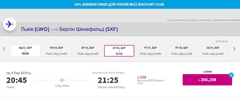Приклад бронювання квитків Львів - Берлін зі знижкою 20%