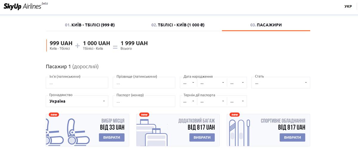 Приклад бронювання авіаквитків Київ - Тбілісі - Київ на сайті SkyUp Airlines