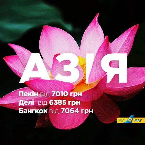 МАУ розпродаж квитків в Азію