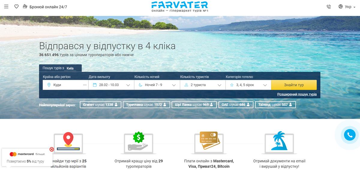 Пошук дешевих турів на сайті Farvater Travel