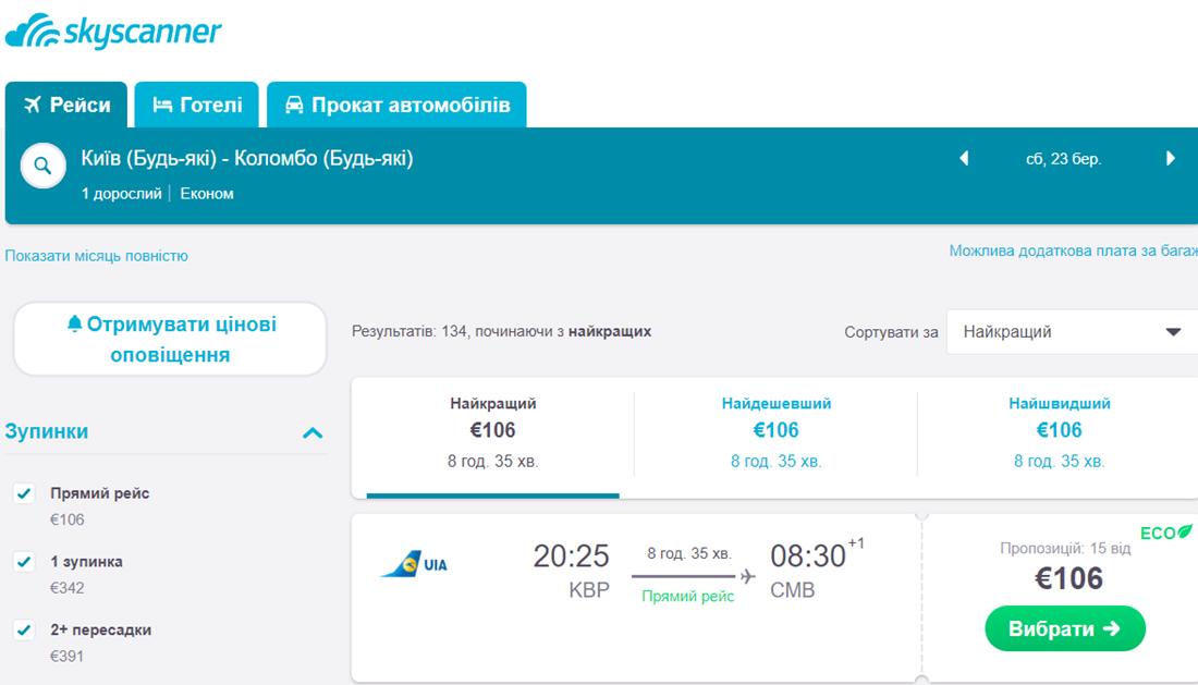 Авіаквитки із Києва на Шрі-Ланку на сайті SkyScanner
