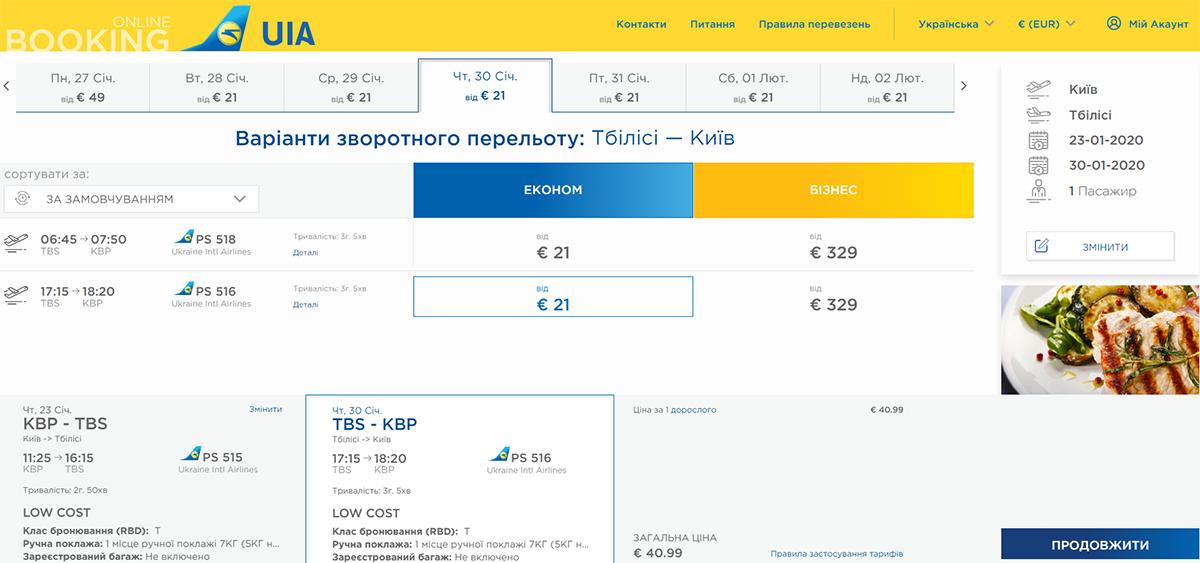 Приклад бронювання авіаквитків Київ - Тбілісі - Київ на січень 2020 року
