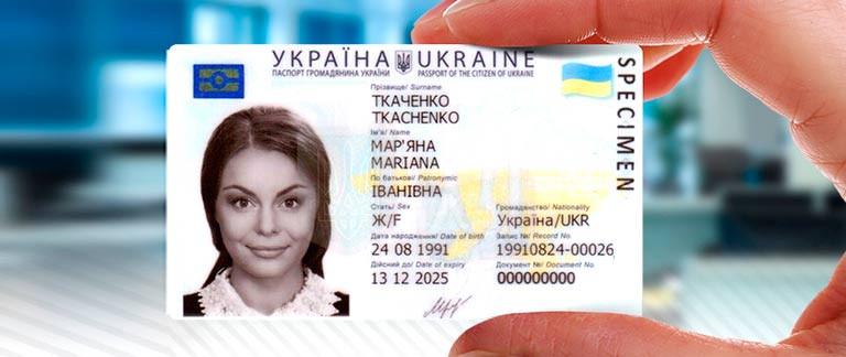 ID карта, Україна