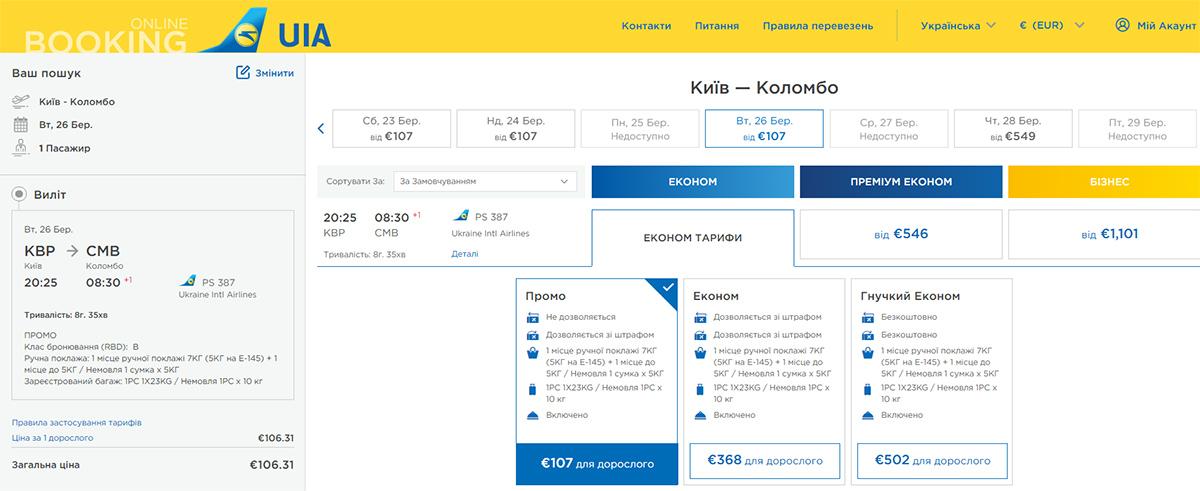 Приклад бронювання авіаквитків Київ - Коломбо на сайті МАУ