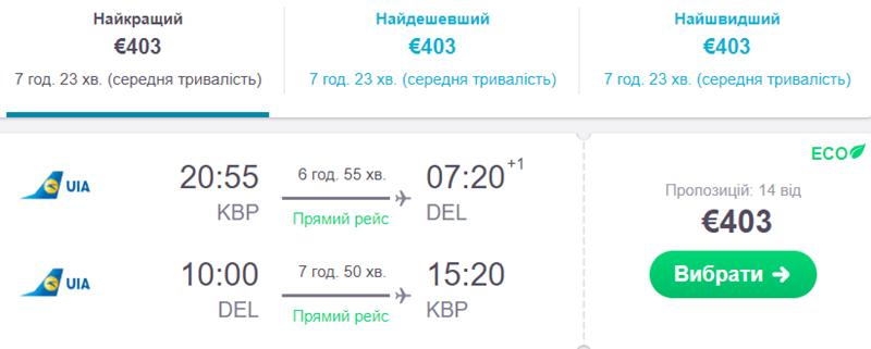 """Авіаквитки із Києва в Делі """"туди-назад"""" на сайті SkyScanner"""