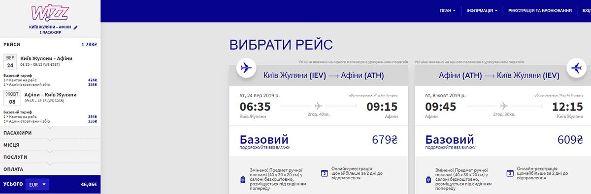 Приклад бронювання авіаквитків Київ - Афіни - Київ на сайті Wizz Air