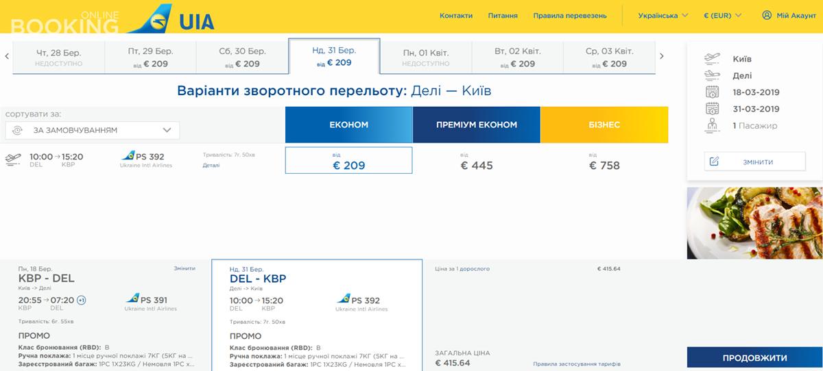 Приклад бронювання квитків Київ - Делі - Київ на сайті Міжнародних авіаліній України