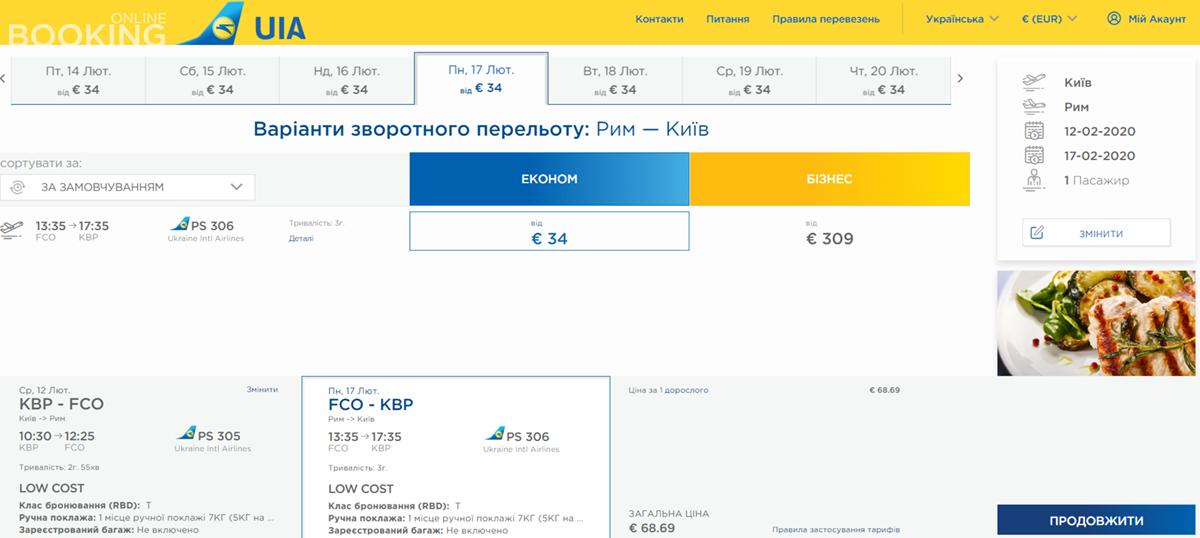 Авіаквитки Київ - Рим - Київ на сайті МАУ якраз на День Валентина