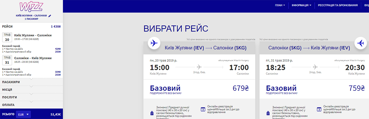 Авіаквитки Київ - Салоніки - Київ