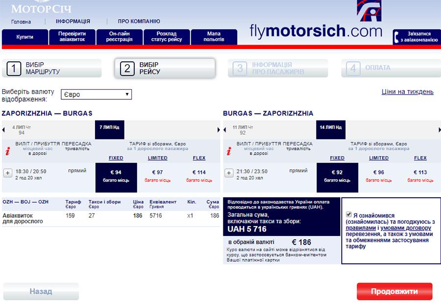Авіаквитки Запоріжжя - Бургас - Запоріжжя на сайті Мотор Січ
