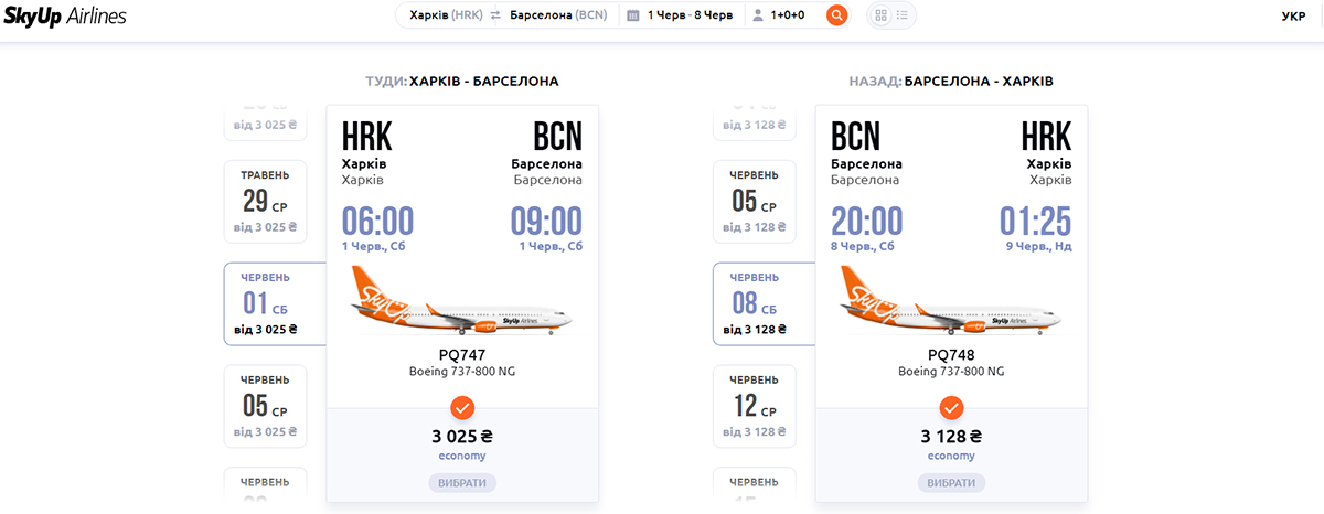 Авіаквитки Харків - Барселона - Харків на сайті SkyUp Airlines