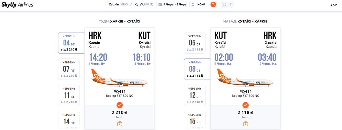 Харків - Кутаїсі - Харків на сайті SkyUp Airlines