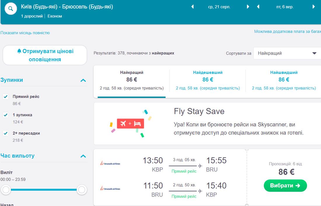 Авіаквитки Київ - Брюссель - Київ на серпень - вересень: