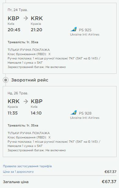Київ - Краків - Київ, приклад бронювання