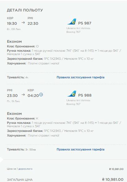 Київ - Пальма-де-Майорка - Київ, приклад бронювання