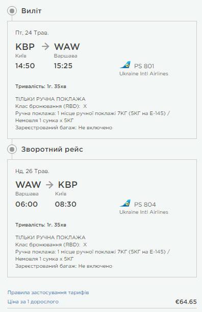 Київ - Варшава - Київ, приклад бронювання